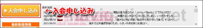 金8天國(金髪天國)入会案内01