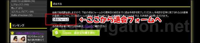レズのしんぴ退会案内01
